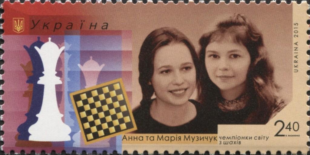2015_Ukrainian_postage_stamp_-_Muzychuk_sisters
